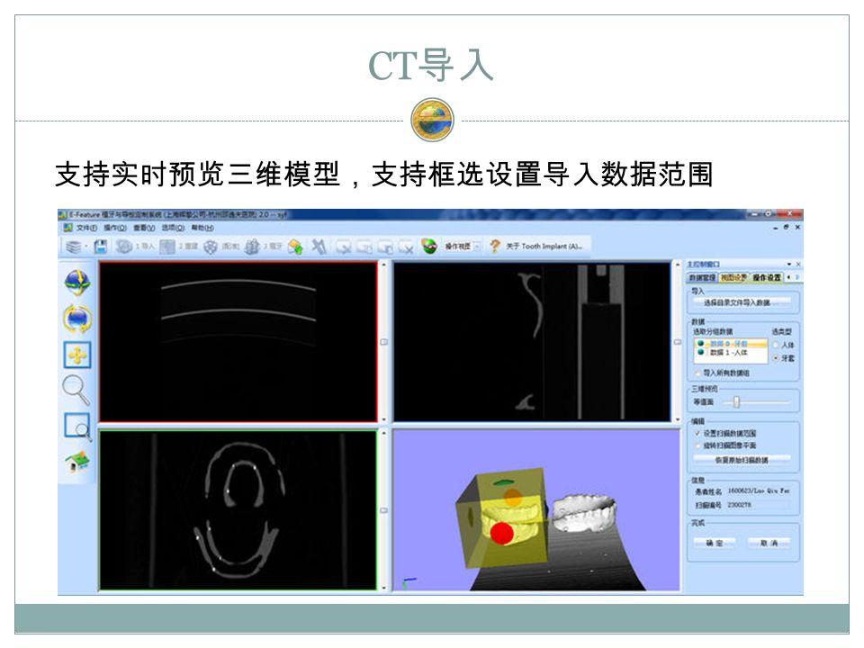 CT 导入 支持实时预览三维模型,支持框选设置导入数据范围