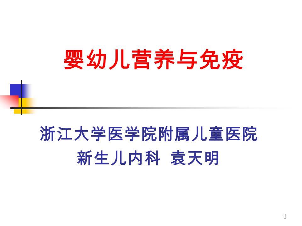 1 婴幼儿营养与免疫 浙江大学医学院附属儿童医院 新生儿内科 袁天明