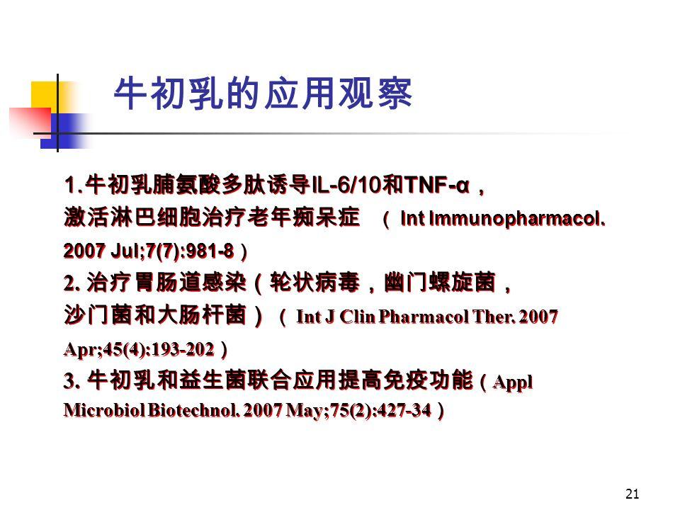 21 1. 牛初乳脯氨酸多肽诱导 IL-6/10 和 TNF-α , 激活淋巴细胞治疗老年痴呆症 ( Int Immunopharmacol.