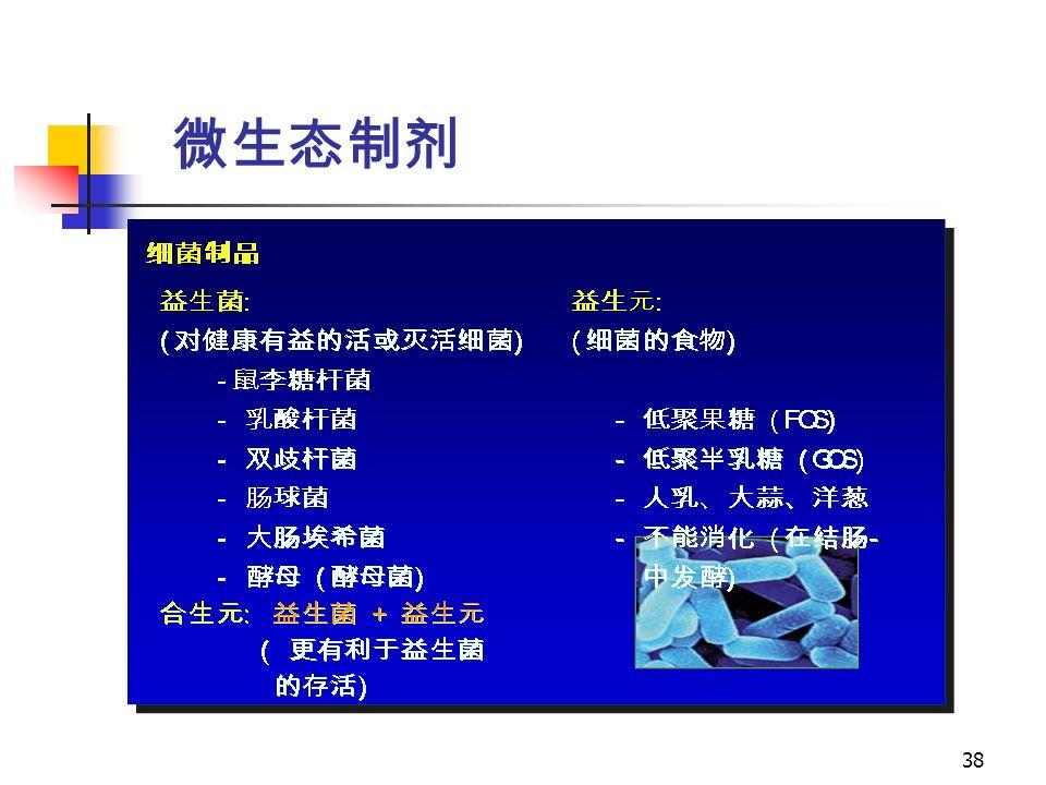 38 微生态制剂