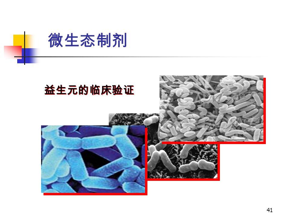 41 益生元的临床验证 微生态制剂