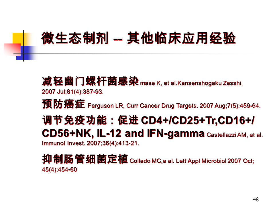 48 减轻幽门螺杆菌感染 mase K, et al.Kansenshogaku Zasshi. 2007 Jul;81(4):387-93.