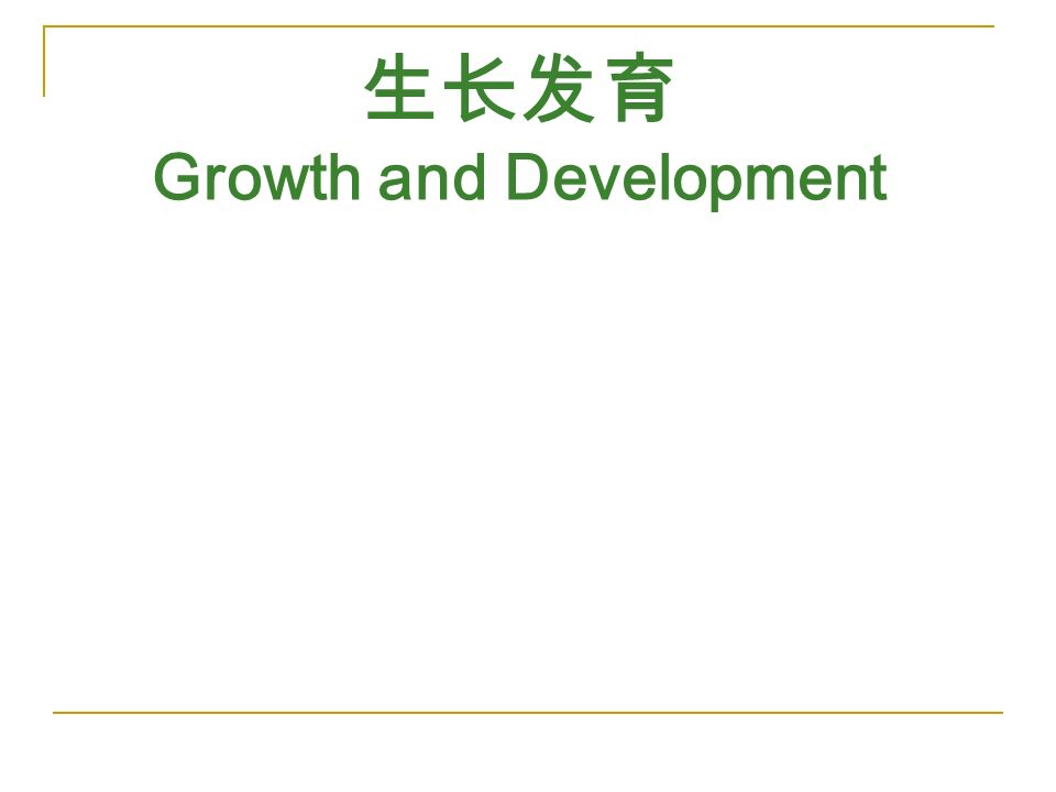 生长发育 Growth and Development