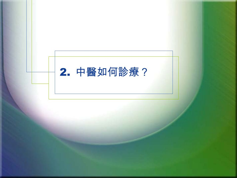 2. 中醫如何診療?