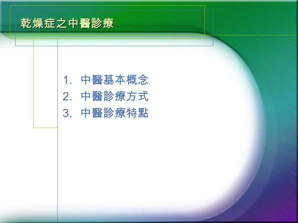 乾燥症之中醫診療 1. 中醫基本概念 2. 中醫診療方式 3. 中醫診療特點