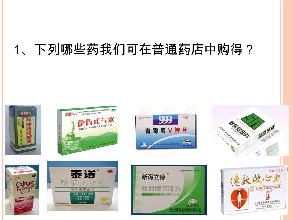 1 、下列哪些药我们可在普通药店中购得?