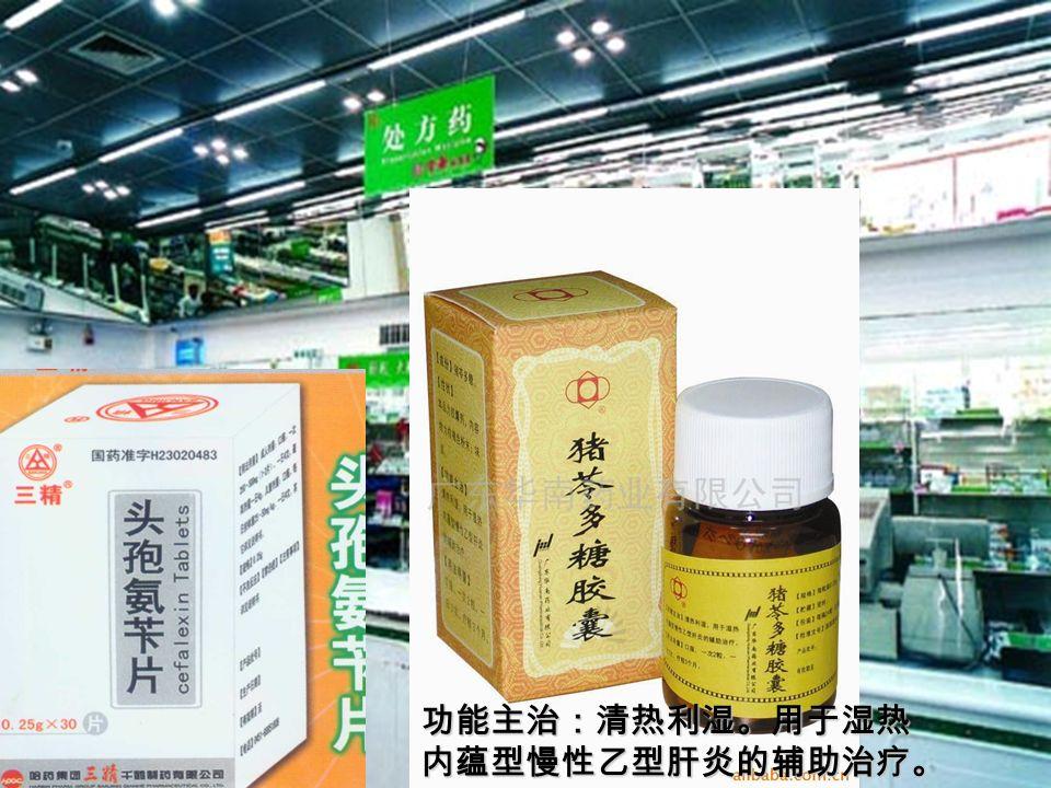 功能主治:清热利湿。用于湿热 内蕴型慢性乙型肝炎的辅助治疗。