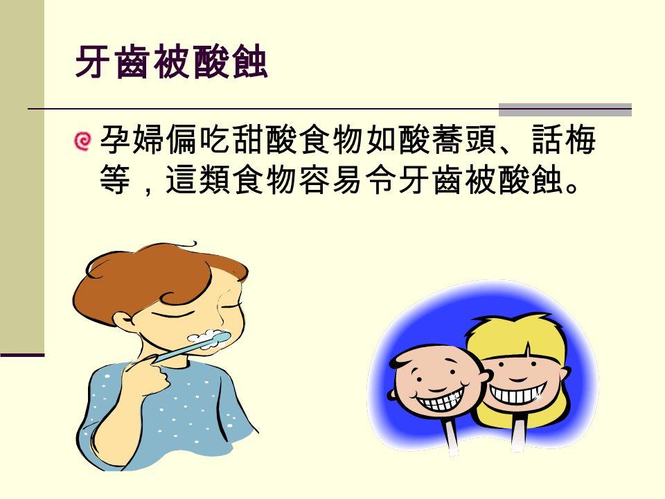 牙齒被酸蝕 孕婦偏吃甜酸食物如酸蕎頭、話梅 等,這類食物容易令牙齒被酸蝕。