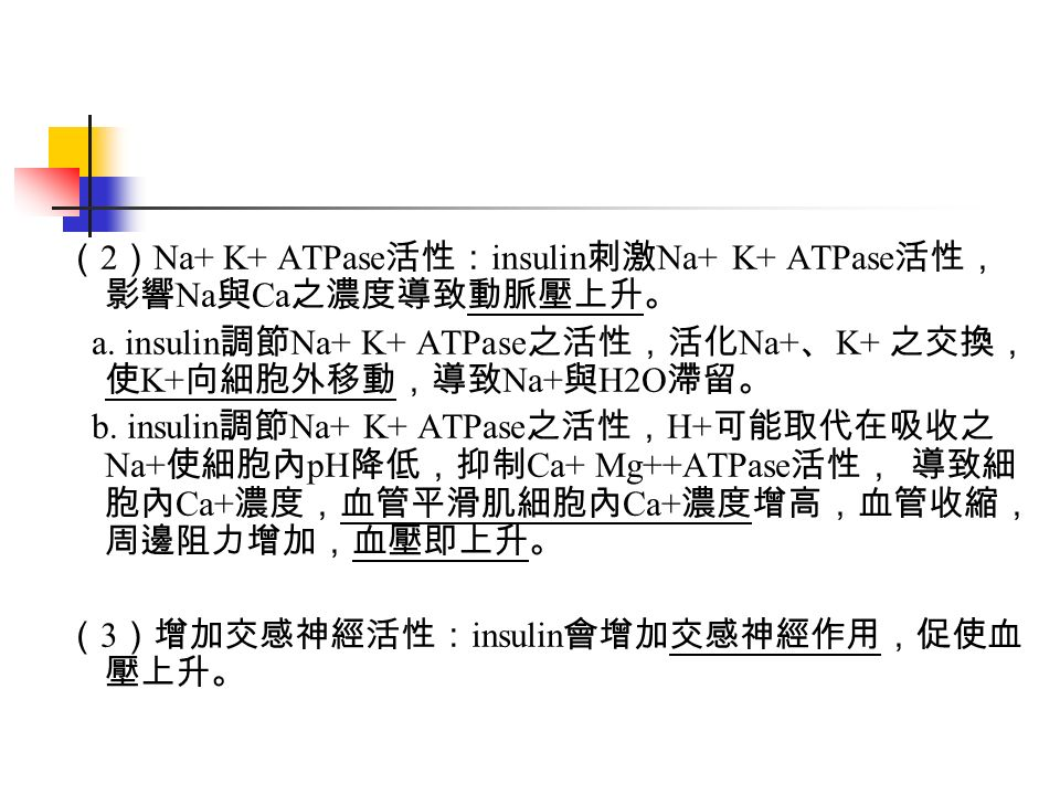 ( 2 ) Na+ K+ ATPase 活性: insulin 刺激 Na+ K+ ATPase 活性, 影響 Na 與 Ca 之濃度導致動脈壓上升。 a.