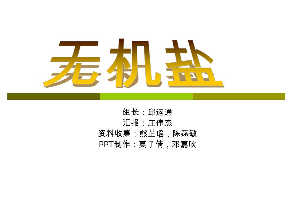 组长:邱运通 汇报:庄伟杰 资料收集:熊芷瑶,陈燕敏 PPT 制作:莫子倩,邓嘉欣