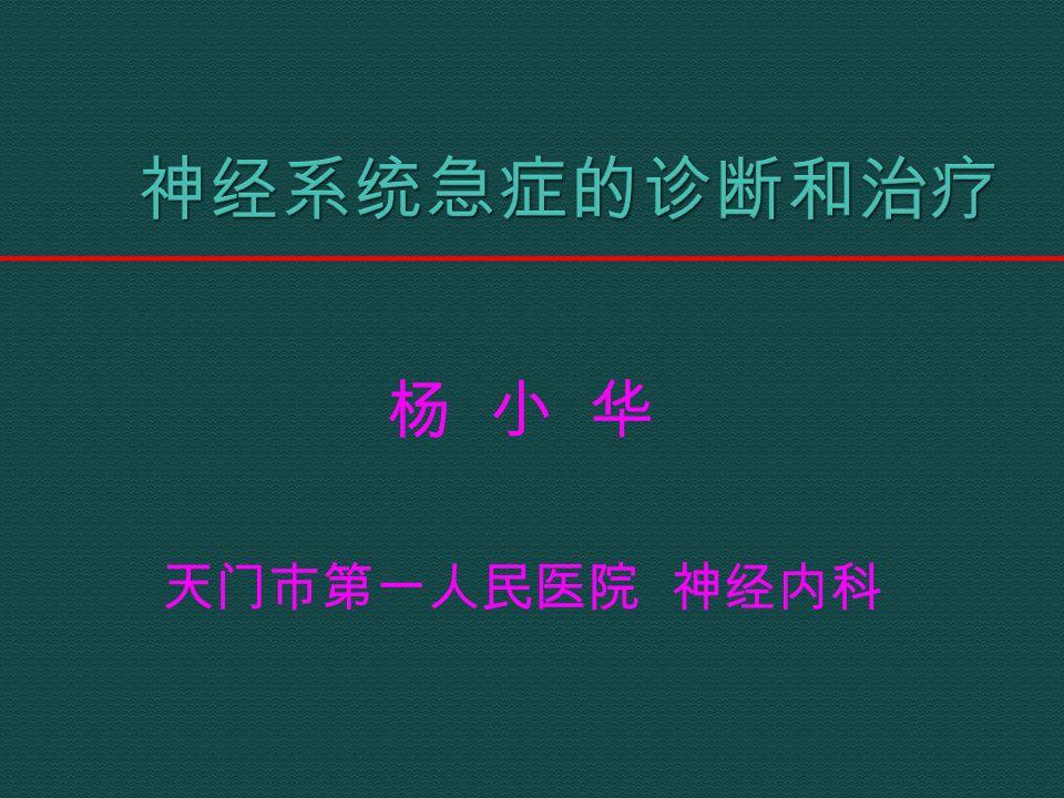 杨 小 华 天门市第一人民医院 神经内科