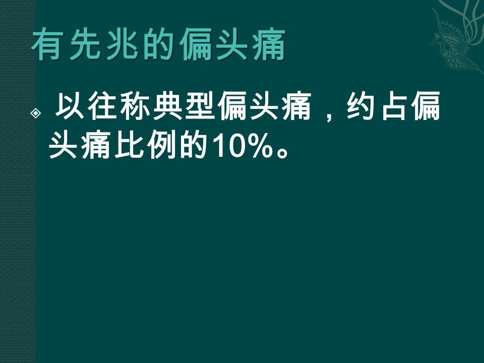 以往称典型偏头痛,约占偏 头痛比例的 10% 。
