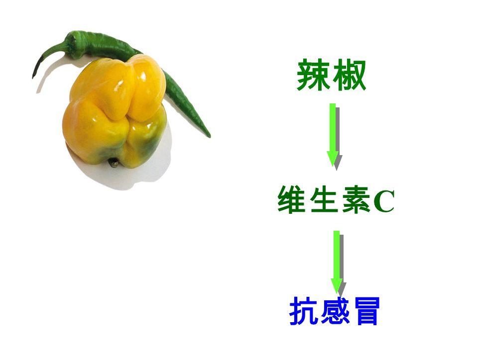 辣椒 维生素 C 抗感冒