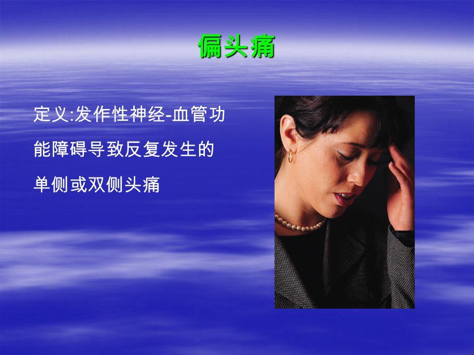 偏头痛 定义 : 发作性神经 - 血管功 能障碍导致反复发生的 单侧或双侧头痛