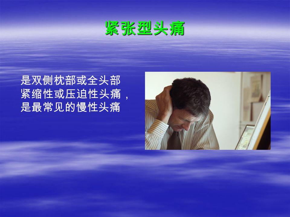 紧张型头痛 是双侧枕部或全头部 紧缩性或压迫性头痛, 是最常见的慢性头痛
