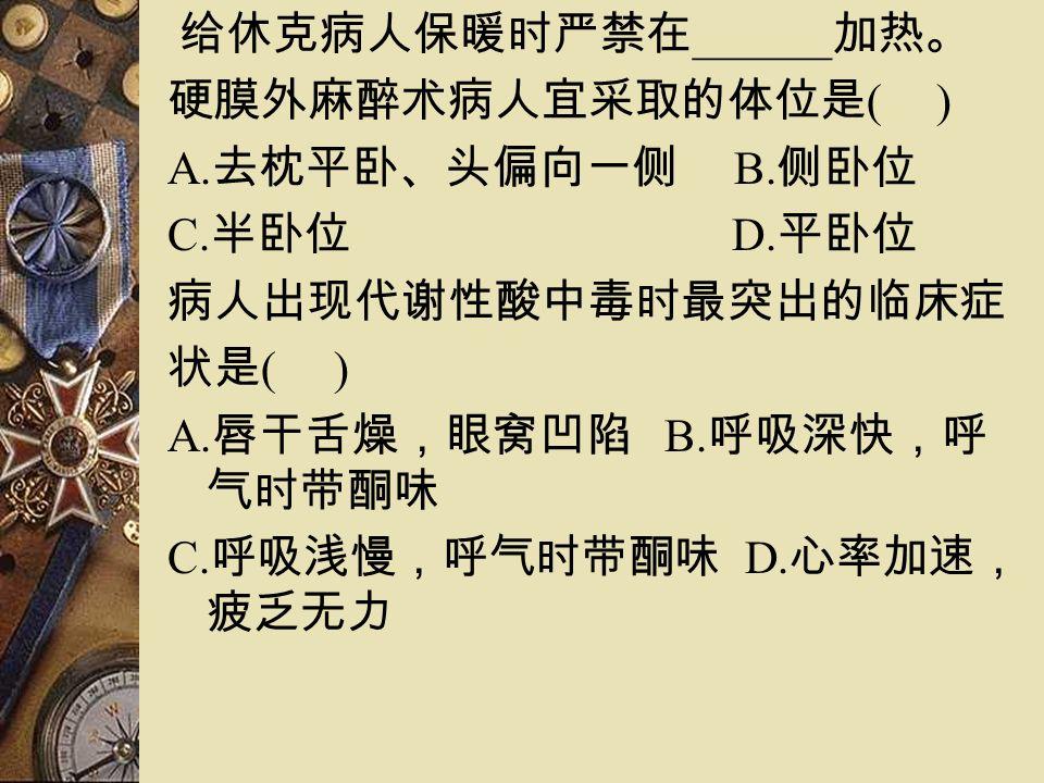 给休克病人保暖时严禁在 ______ 加热。 硬膜外麻醉术病人宜采取的体位是 ( ) A. 去枕平卧、头偏向一侧 B.
