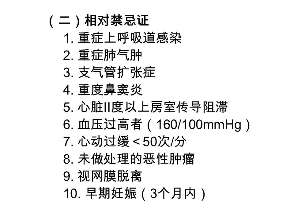(二)相对禁忌证 1. 重症上呼吸道感染 2. 重症肺气肿 3. 支气管扩张症 4. 重度鼻窦炎 5.