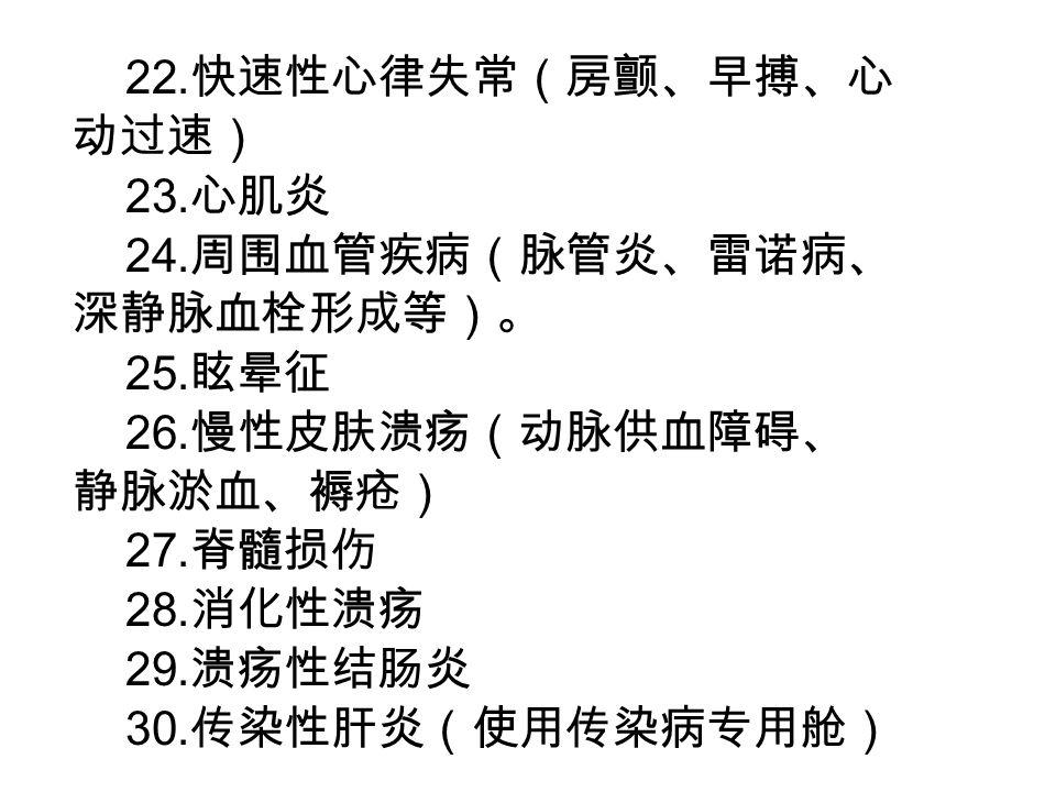 22. 快速性心律失常(房颤、早搏、心 动过速) 23. 心肌炎 24. 周围血管疾病(脉管炎、雷诺病、 深静脉血栓形成等)。 25.