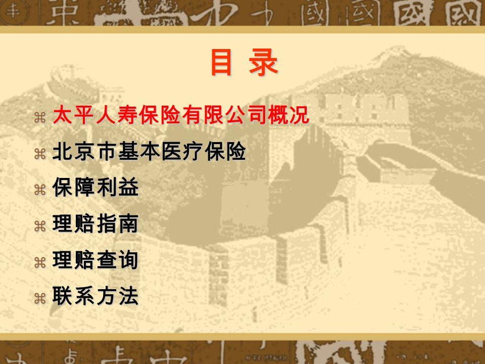 中国科学院化学研究所 ---- 在职 员工综合保险 福 利 说 明 会