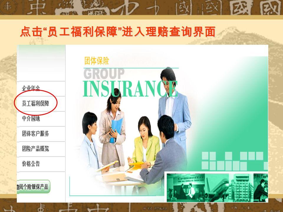 点击 www.tplife.com 进入太平人寿公司网页
