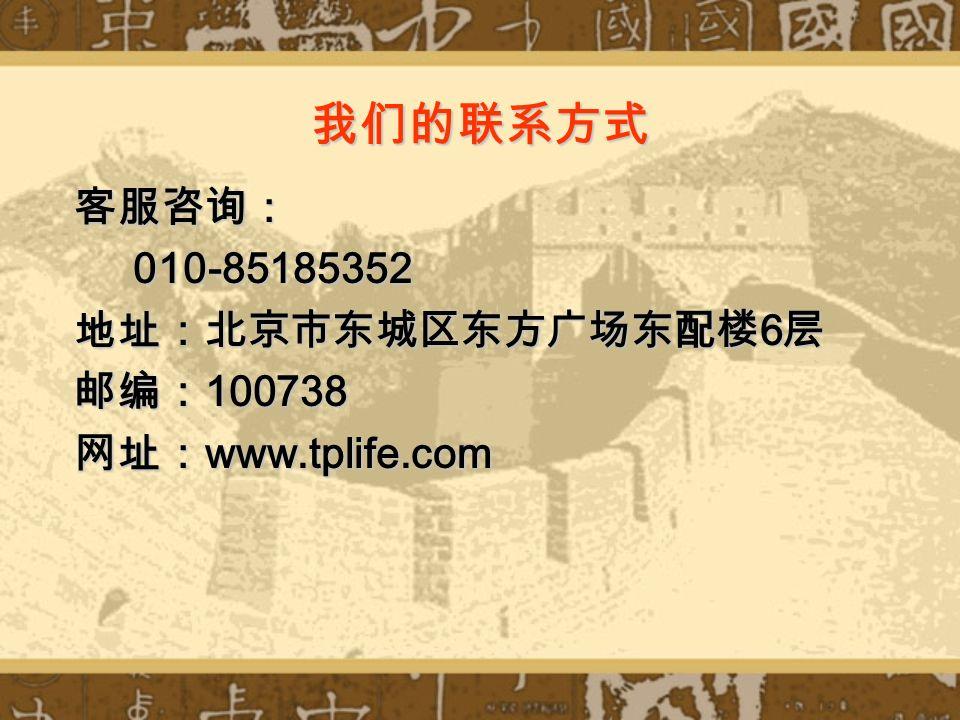 目 录目 录目 录目 录  太平人寿保险有限公司概况  北京市基本医疗保险  保障利益  服务流程  理赔查询  联系方法