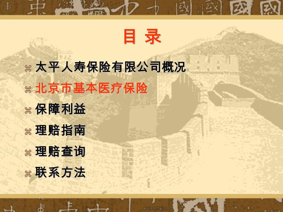 股东构成 富通国际集团公司 中国保险 ( 控股 ) 有限公司 中保国际控股有限公司 CIIH China Insurance International Holdings Co.