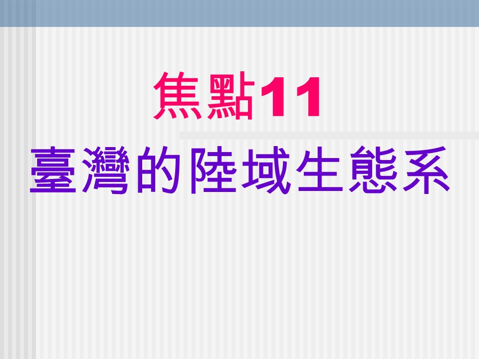 焦點 11 臺灣的陸域生態系