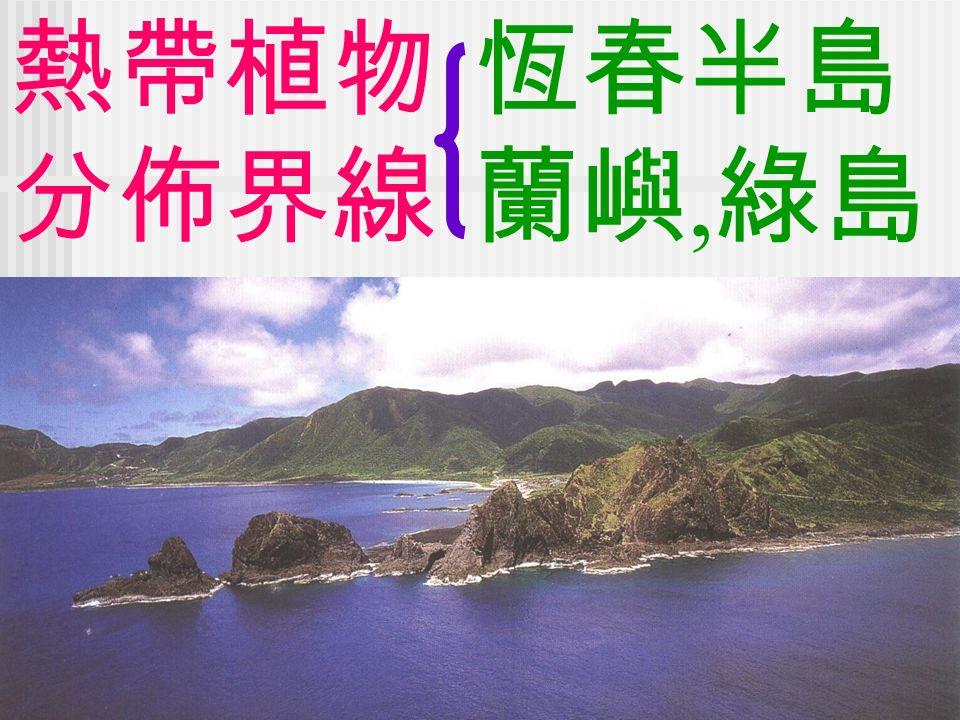 恆春半島 蘭嶼, 綠島 熱帶植物 分佈界線