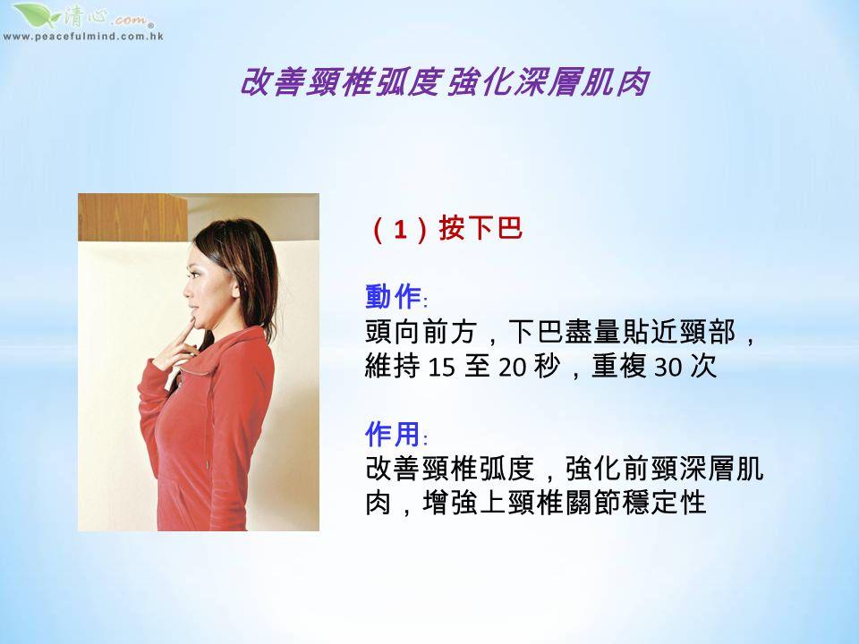 站立重心傾後 站立時收緊腹肌,盡量將重心傾後。 枕頭高低適中 選擇高低適中的枕頭,以免頭顱向前傾或 後傾。