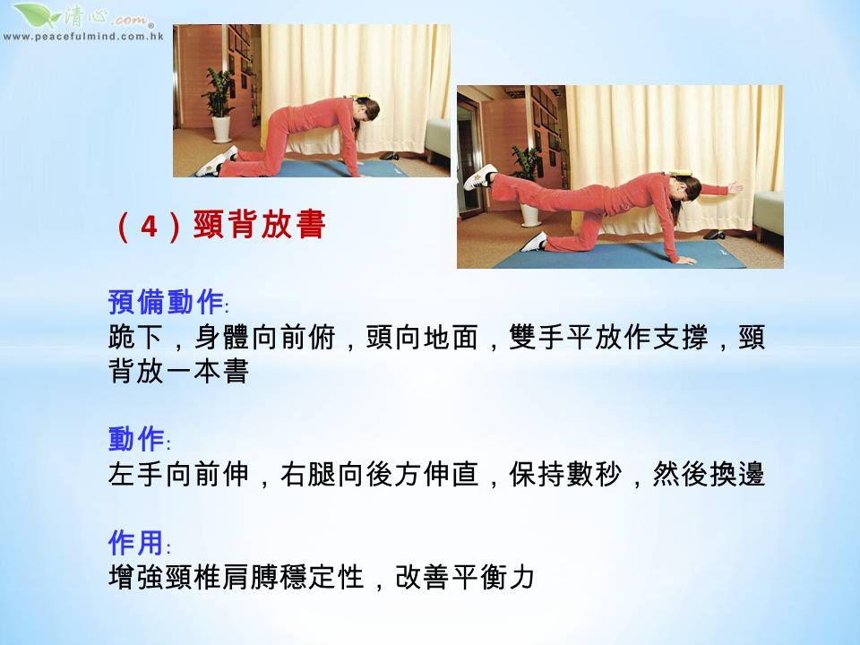 ( 3 )單腳望筆 動作﹕ 單手伸直持筆,眼望筆,然後頭 部上下左右移動,其間保持焦點 不變,重複 10 至 20 次 作用﹕ 改善平衡力,眼睛、頭部及上頸 椎神經協調
