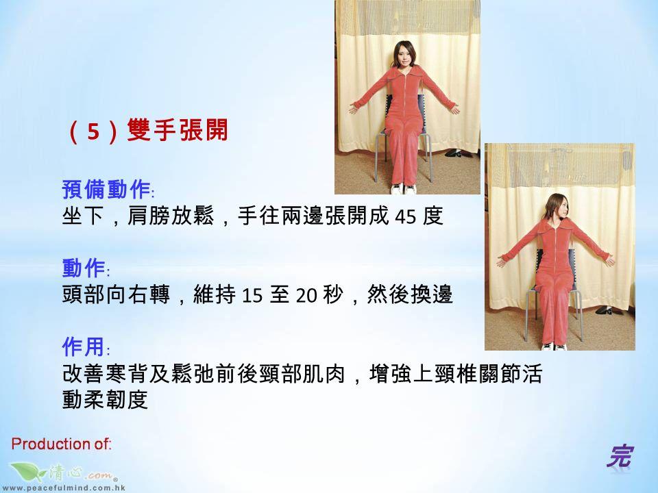 ( 4 )頸背放書 預備動作﹕ 跪下,身體向前俯,頭向地面,雙手平放作支撐,頸 背放一本書 動作﹕ 左手向前伸,右腿向後方伸直,保持數秒,然後換邊 作用﹕ 增強頸椎肩膊穩定性,改善平衡力