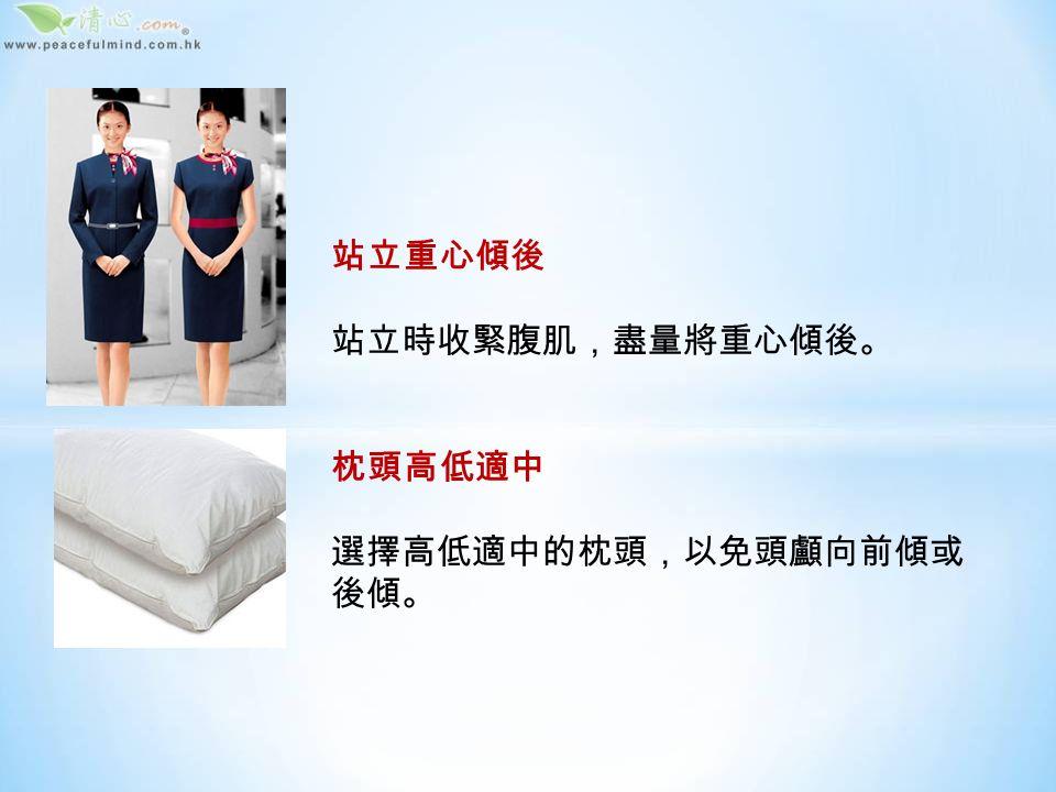 預防小貼士 墊高平板電腦 在街外使用平板電腦時,可把袋子放在大髀上 提升高度,拉近平板電腦與眼睛的距離。 坐時勿傾前 注意坐姿,避免身體過分傾前。