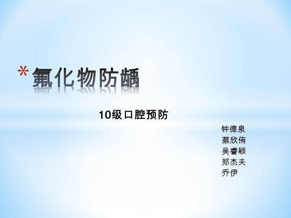10 级口腔预防 钟德泉 蔡欣侑 吴睿颖 郑杰夫 乔伊