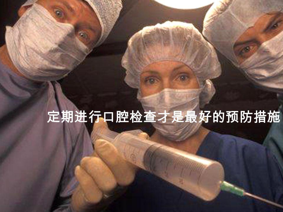 定期进行口腔检查才是最好的预防措施!