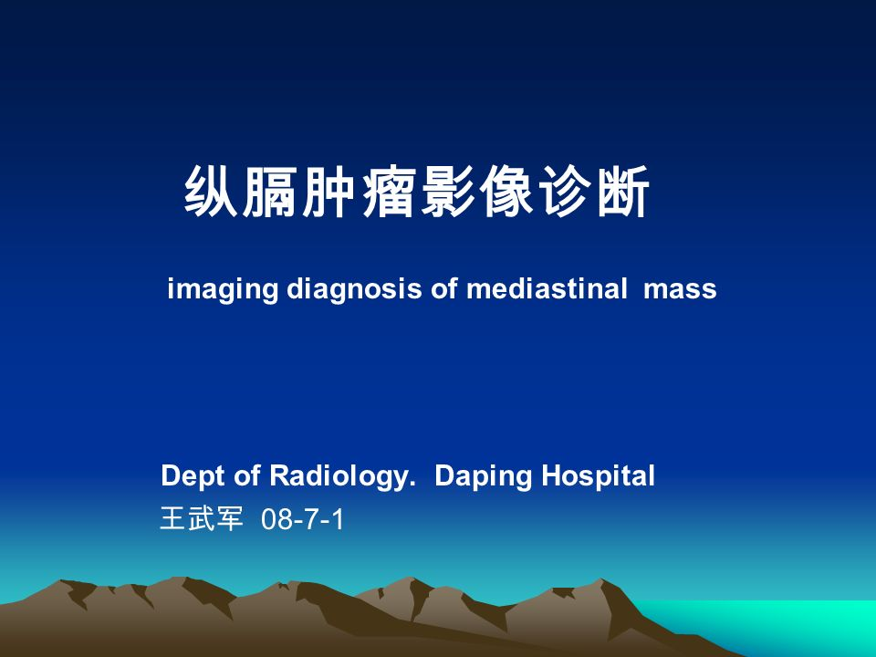 纵膈肿瘤影像诊断 imaging diagnosis of mediastinal mass Dept of Radiology. Daping Hospital 王武军 08-7-1