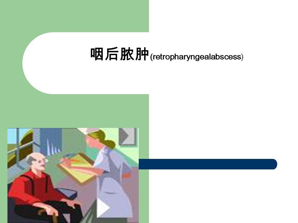 咽后脓肿 (retropharyngealabscess)
