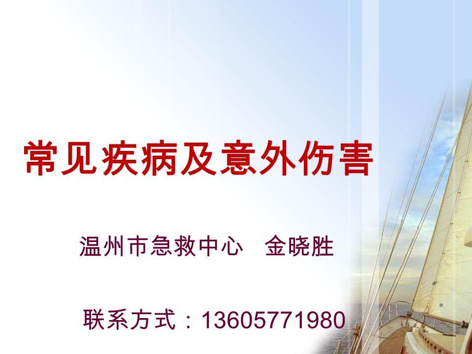 常见疾病及意外伤害 温州市急救中心 金晓胜 联系方式: 13605771980