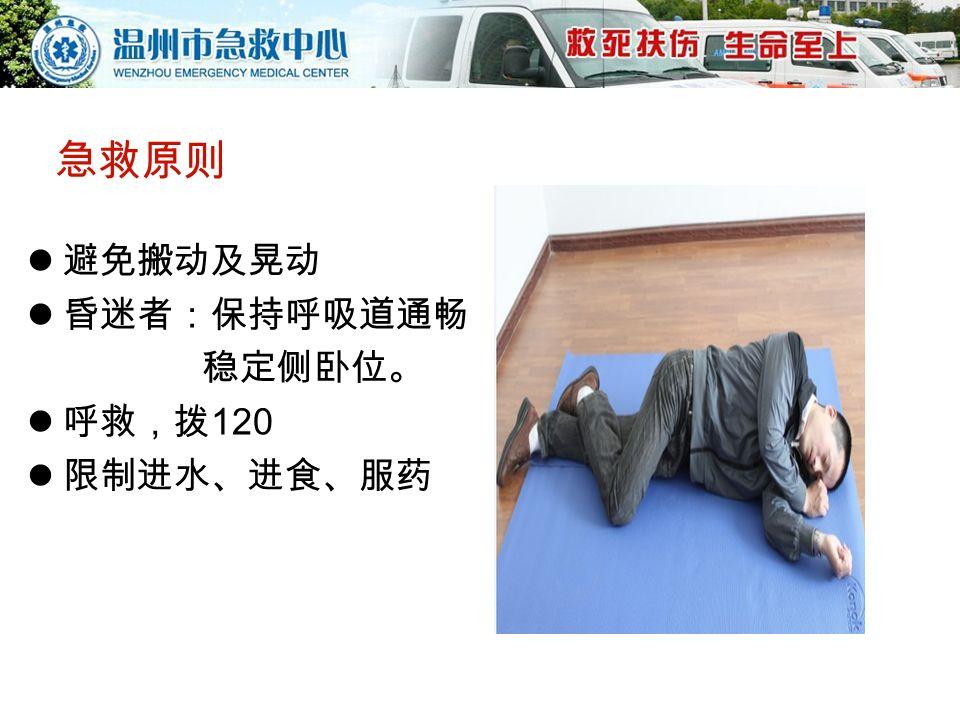急救原则 避免搬动及晃动 昏迷者:保持呼吸道通畅 稳定侧卧位。 呼救,拨 120 限制进水、进食、服药