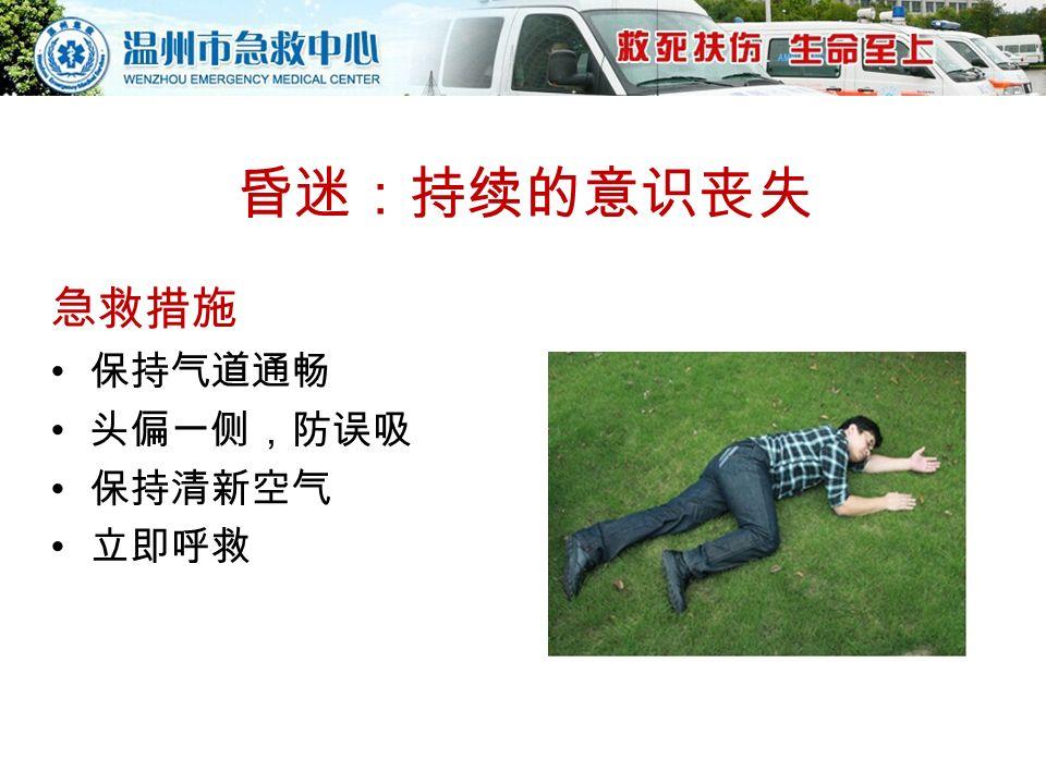 昏迷:持续的意识丧失 急救措施 保持气道通畅 头偏一侧,防误吸 保持清新空气 立即呼救