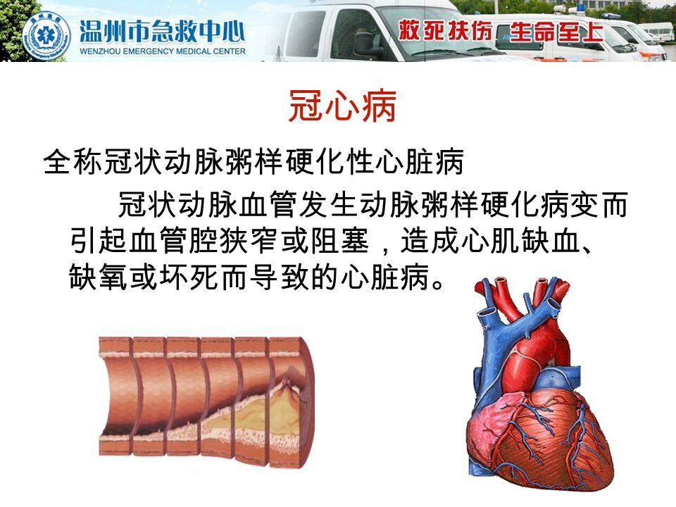 冠心病 全称冠状动脉粥样硬化性心脏病 冠状动脉血管发生动脉粥样硬化病变而 引起血管腔狭窄或阻塞,造成心肌缺血、 缺氧或坏死而导致的心脏病。