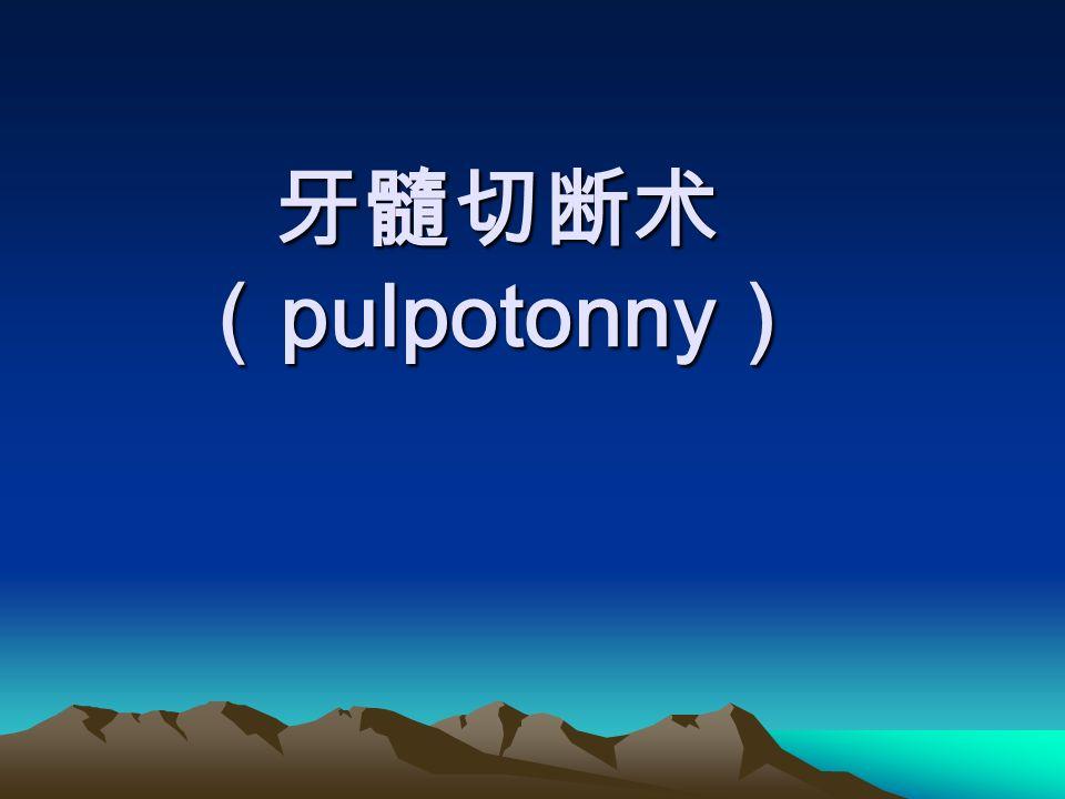 牙髓切断术 ( pulpotonny )