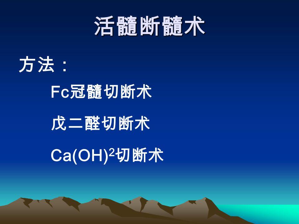 活髓断髓术 方法: Fc 冠髓切断术 戊二醛切断术 Ca(OH) 2 切断术