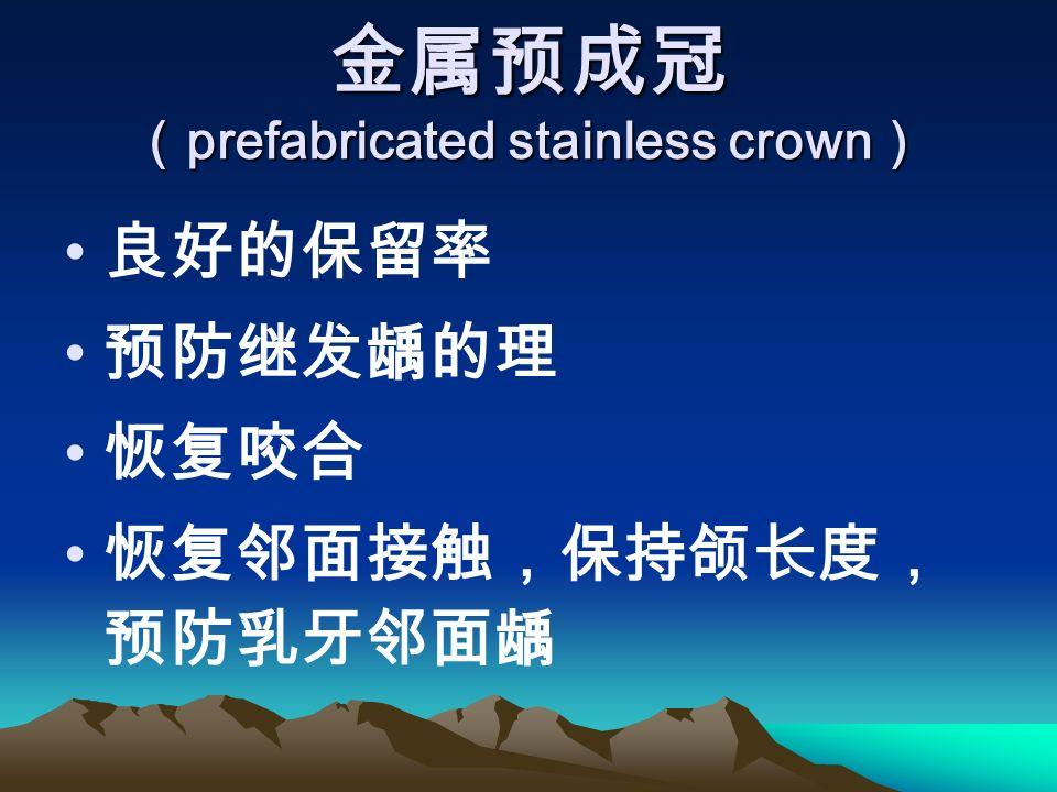 金属预成冠 ( prefabricated stainless crown ) 良好的保留率 预防继发龋的理 恢复咬合 恢复邻面接触,保持颌长度, 预防乳牙邻面龋