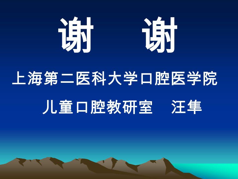 谢 上海第二医科大学口腔医学院 儿童口腔教研室 汪隼