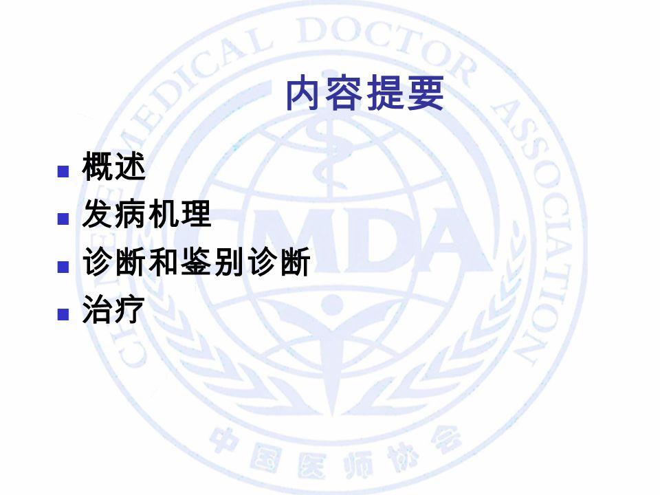 内容提要 概述 发病机理 诊断和鉴别诊断 治疗
