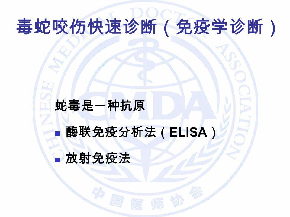 毒蛇咬伤快速诊断(免疫学诊断) 蛇毒是一种抗原 酶联免疫分析法( ELISA ) 放射免疫法