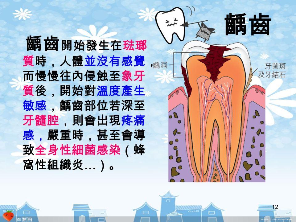 牙菌斑的細菌會利用食 物中的糖分產生酸素 酸素會破壞牙齒表面, 慢慢形成 ( 齲齒 ) 蛀牙 清潔牙齒就是為了 清除牙菌斑,按摩 牙齦。