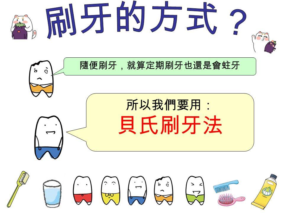 睡前刷牙更重要,因人在入 睡後,細菌在口腔的溫度和 唾液分泌量減少的情況下, 口腔內的細菌生長較快。糖 發酵産酸,腐蝕牙齒形成齲 洞,因此睡前刷牙更要徹底 執行。