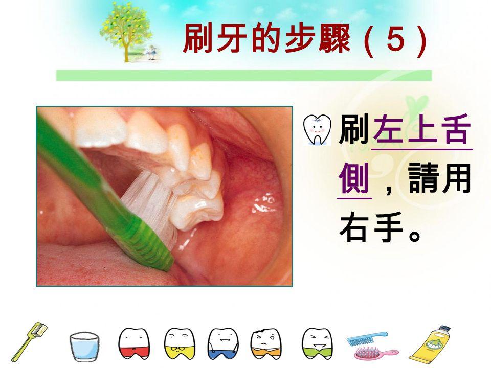 刷牙的步驟( 4 ) 刷左上咬 合面,也是 兩顆兩顆來 回刷,也是 使用左手。