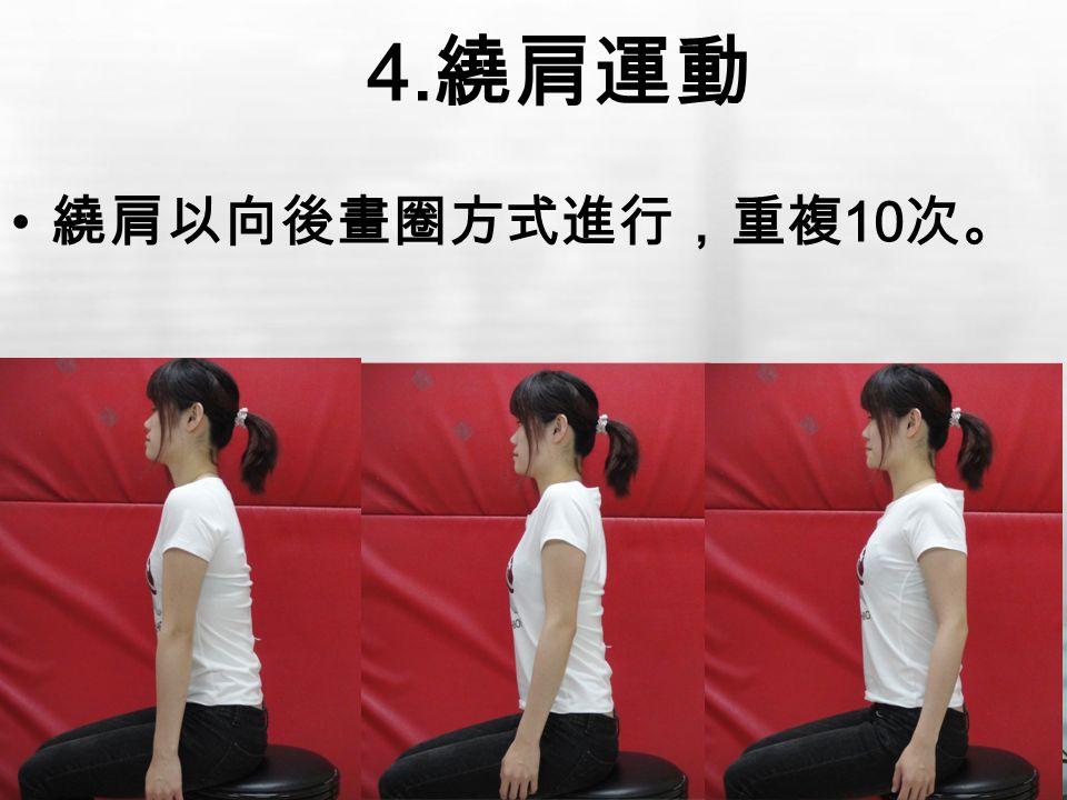 4. 繞肩運動 繞肩以向後畫圈方式進行,重複 10 次。